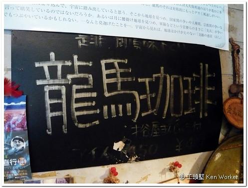 Photo:龍馬一部曲_002_h_才谷屋咖啡館_009 By kenworker