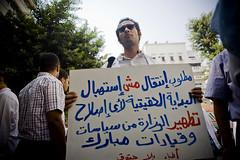 Dr Mohamed Shafiq د محمد شفيق رئيس النقابة المستقلة للعاملين بمستشفى منشية البكري