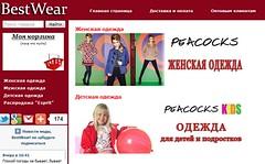 Интернет магазин одежды Украина