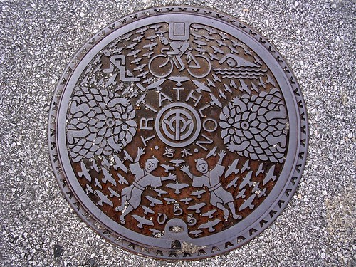 Hirara Okinawa manhole cover (沖縄県平良市のマンホール)