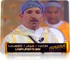 %Ahwach et intremental Ahwach n tamount sur tv tamazight