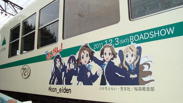 2011/11 叡山電車けいおん車両 #03