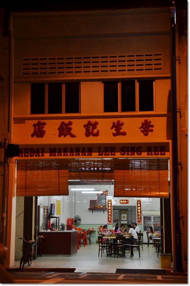 Kedai Makanan Lee Sing Kee