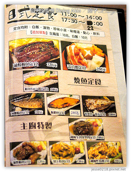 明男的廚房 Dining Akio 20