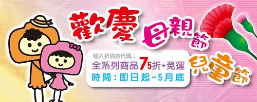 超好康!STORY365歡慶兒童節+母親節活動!!5底前75折+免運