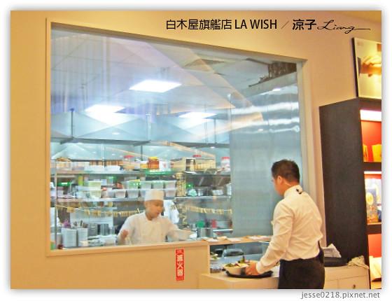 白木屋旗艦店 LA WISH 1