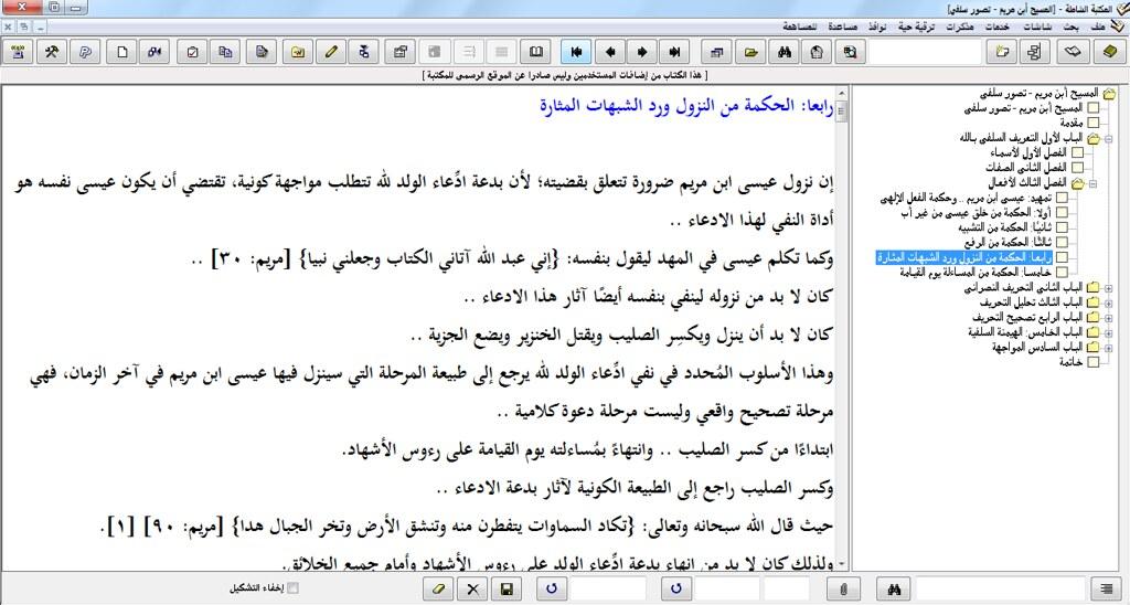 المجموعة الثانية مقارنة الأديان إنتاج