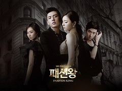 Fashion King (时尚王) 패션왕 / Fashion Wang