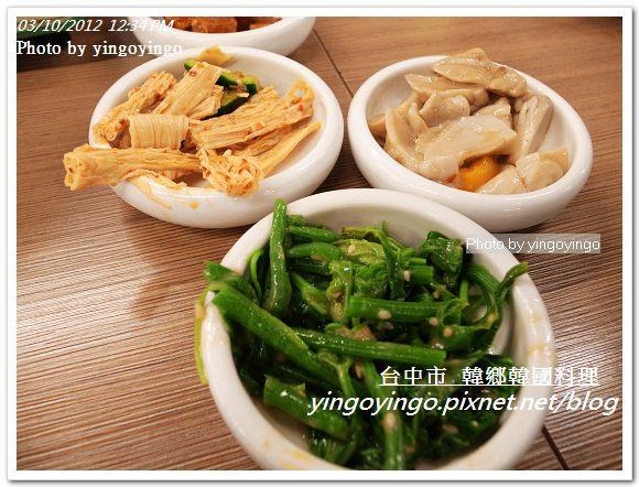 台中市_韓鄉韓國料理20120310_R0060121
