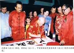 沈慕羽(左三)挥毫,黄家定(左一)、甲首席部长阿里鲁斯丹(左二)观赏沈老挥毫。