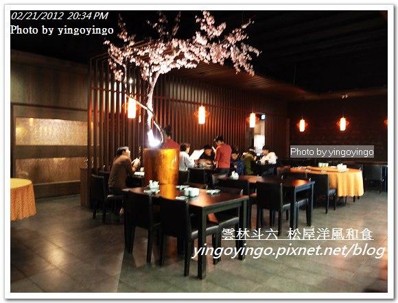 雲林斗六_松屋洋風和食20120221_R0059927