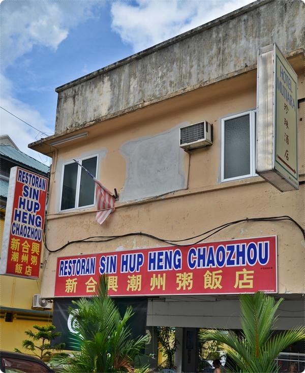 Sin Hup Heng Teochew Restaurant @ Theatre Street Ipoh