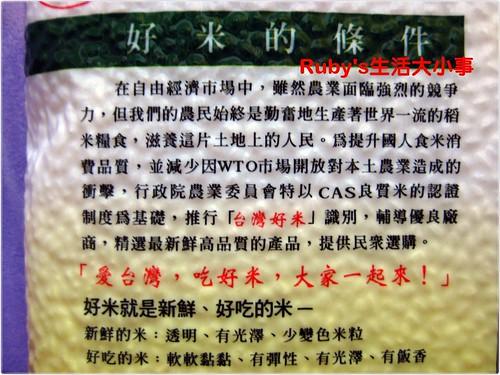 台東池農米 (2)