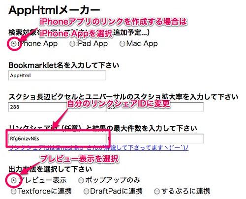 AppHtmlメーカー