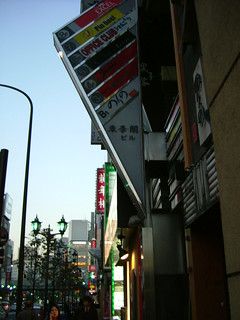Roppongi hostess club sign by day