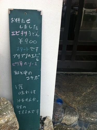 20111109-1232_IMG_1336
