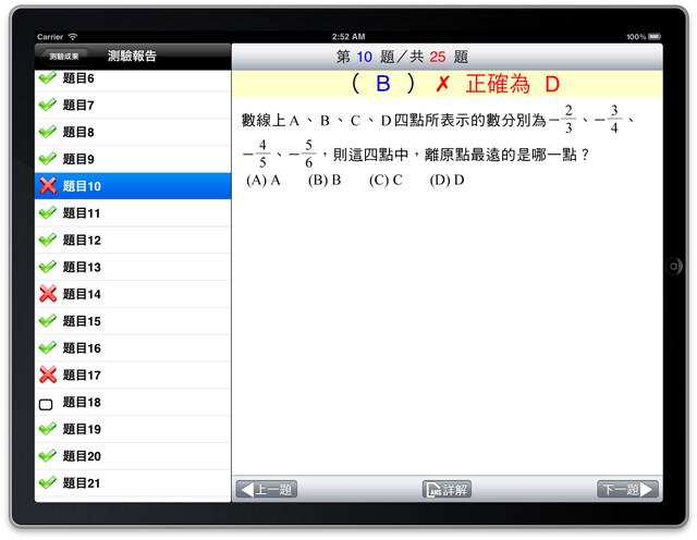 Live iPad App─測驗成果之測驗報告
