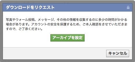 Facebookデータをダウンロード