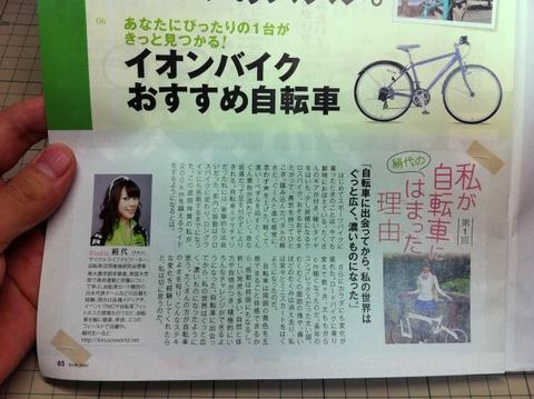 絹代の私が自転車にはまった理由