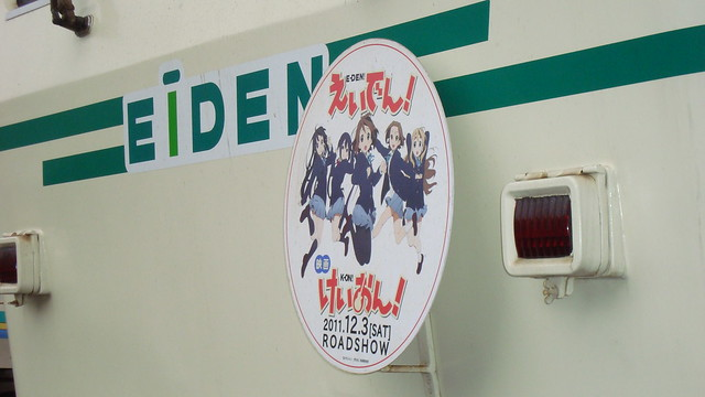 2011/11 叡山電車けいおん車両 #01