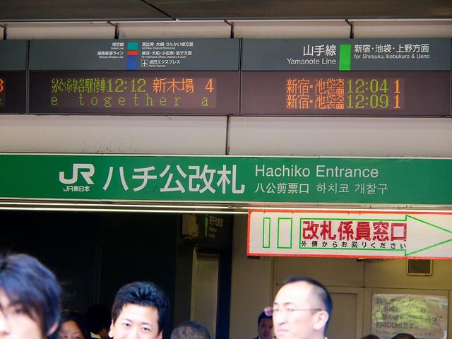 Hachiko Entrance