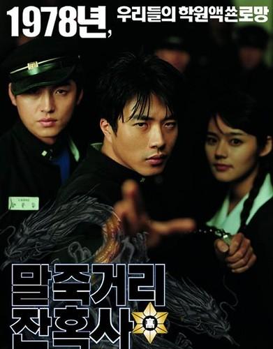 马粥街残酷史(2004)