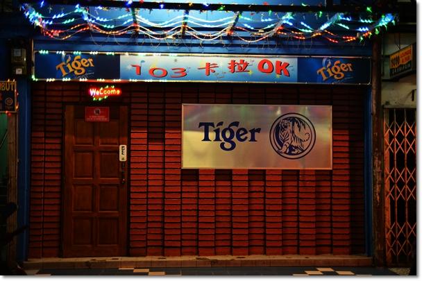 Karaoke in Town