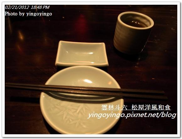 雲林斗六_松屋洋風和食20120221_R0059866