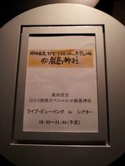 生中継@渋谷